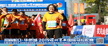 HOSHI TEAM --2019 SHENZHEN BAOAN INTERNATIONAL MARATHON